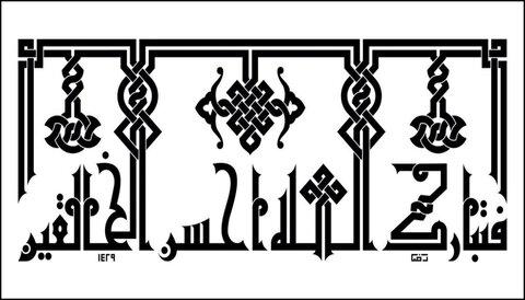 الخط العربي خطاب ينطق بسرائر للقلوب