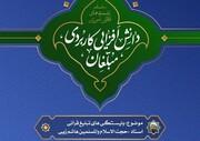 وبینار آموزشی «بایستگی های تبلیغ قرآنی» برگزار می شود