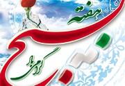 بسیج ریشه در تفکر و اندیشه اسلامی دارد