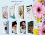 هفته متفاوت کتاب در مدرسه علمیه فاطمه الزهرا(س) کوی علوی اهواز