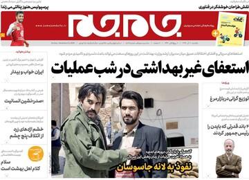 صفحه اول روزنامههای یکشنبه ۲ آذر ۹۹
