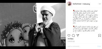 ذکر خیری از معلم عزیز بچههای ایران