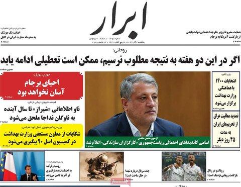 صفحه اول روزنامههای شنبه 2 آذر ۹۹