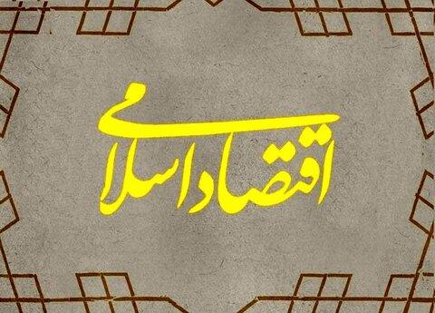 اقتصاد اسلامی؛ خیال یا واقعیت؟