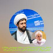 نامه حجت الاسلام علی کشوری به معاون سابق وزیر بهداشت