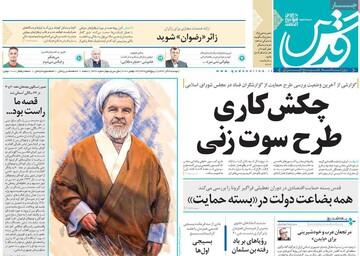 صفحه اول روزنامههای دوشنبه ۳ آذر ۹۹