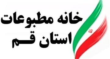 اعلام نتایج انتخابات هیات مدیره خانه مطبوعات استان قم