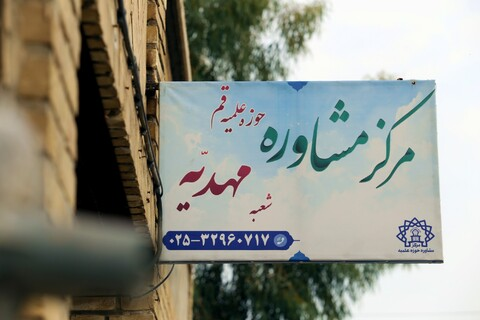تصاویر/ افتتاح مرکز مشاوره حوزه علمیه شعبه شهرک مهدیه