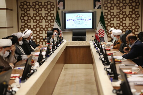 دومین جلسه شورای سیاستگذاری ادیان در مرکز ارتباطات و بین الملل حوزه