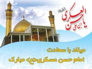 امام عسکری(ع) فضا را برای غیبت حضرت ولی عصر(عج) آماده کردند
