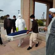 تغسیل و تدفین اموات کرونایی توسط مبلغان هجرت استان بوشهر