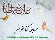 هفتمآذرماه آخرین مهلت شرکت در مسابقه کتابخوانی «رمز موفقیت علامه طباطبایی»