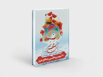 معرفی شهدای روحانی مدافع حرم در یک کتاب