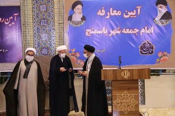 اولین امام جمعه شهر باسمنج معرفی شد
