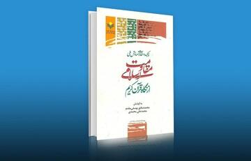 کتاب «چکیده مقالات همایش ملی مقاومت اسلامی از نگاه قرآن» منتشر شد