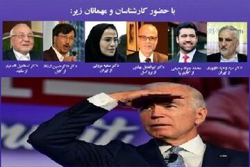 نشست «چشمانداز روند صلح افغانستان پس از پیروزی بایدن» برگزار میشود