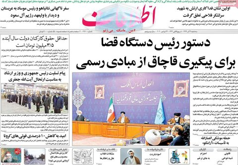 صفحه اول روزنامههای سه شنبه 4 آذر ۹۹