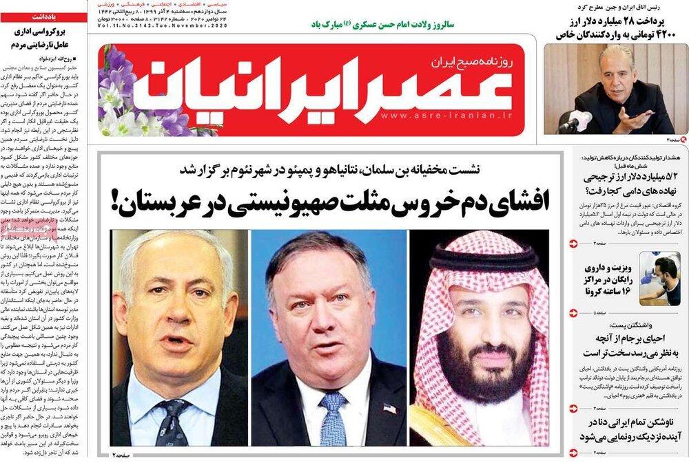 صفحه اول روزنامههای سه شنبه ۴ آذر ۹۹