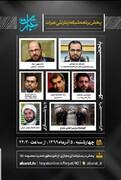 ویژه برنامه وفات حضرت معصومه (س) از شبکه عبرات پخش میشود