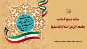 بیانیه بسیج اساتید جامعه الزهرا(س) به مناسبت هفته بسیج