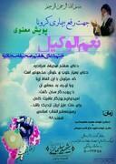 اجرای پویش «ختم دعای هفتم سجادیه» در مدرسه علمیه فاطمیه قزوین