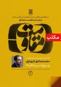 نشست «الزامات فرهنگی مردمی سازی مقاومت» در تهران برگزار می شود