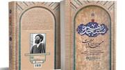 یادداشت رسیده | ده نکته درباره کتاب «مسجد رهبر؛ تاریخ شفاهی مسجد کرامت»