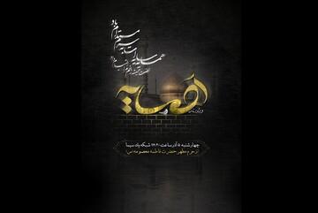 جزئیات سریال حضرت معصومه(س) در ویژه برنامه همسایه تشریح میشود