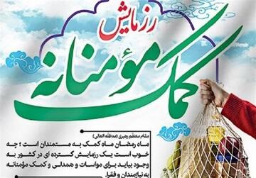 توزیع ۱۲۰۰ بسته همدلی در رزمایش مواسات کانونهای مساجد خراسان شمالی