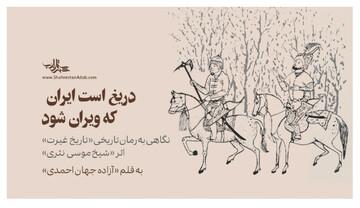 نگاهی به رمان تاریخی «تاریخ غیرت» اثر «شیخ موسی نثری»