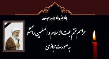 مراسم بزرگداشت مجازی مرحوم حجت الاسلام راستگو برگزار می شود