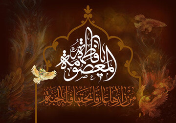 """Lady Fatima Masuma (a) of Qum "" written by Masuma Jaffer"