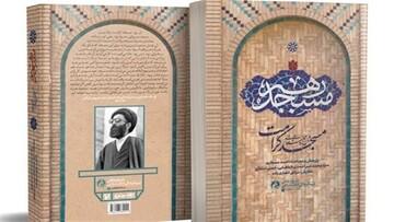 یادداشت رسیده   ده نکته درباره کتاب «مسجد رهبر؛ تاریخ شفاهی مسجد کرامت»