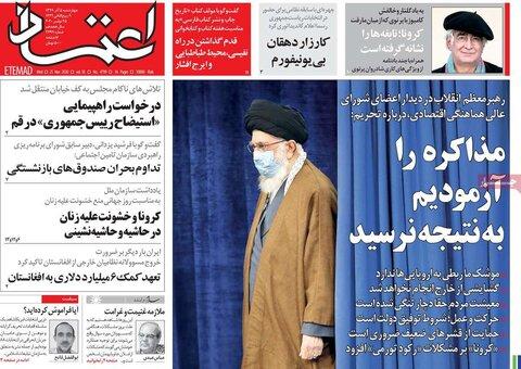 صفحه اول روزنامههای چهارشنبه 5 آذر ۹۹
