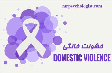 خشونت خانگی