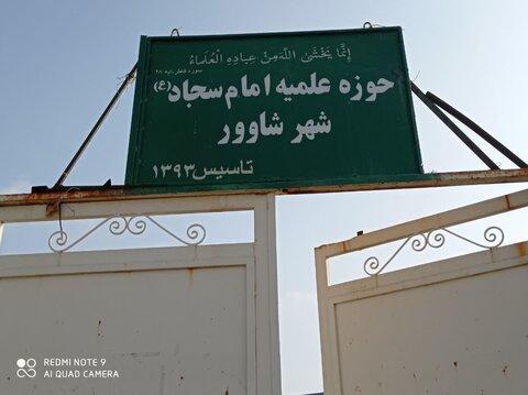 مدرسه علمیه امام سجاد(ع) شهرستان شاوور خوزستان