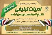 دوره تخصص مجازی «ادبیات تبلیغی اقناع اندیشههای نسل آینده» در همدان برگزار میشود
