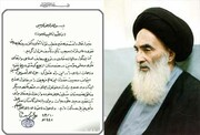 پیام تسلیت آیتالله سیستانی درپی درگذشت دکتر سید کلب صادق نقوی