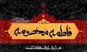 Merits of Visiting The Shrine of Lady al-Ma'suma (s)