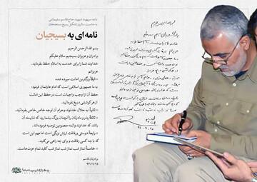 عکس نوشت | نامهای به بسیجیان