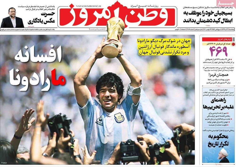 صفحه اول روزنامههای پنجشنبه ۶ آذر ۹۹