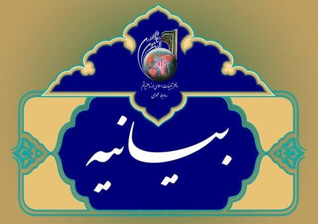 بیانیه دفتر تبلیغات اسلامی بمناسبت هفته بسیج