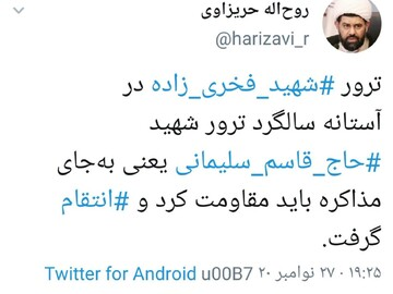 ترور شهید فخریزاده یعنی به جای مذاکره باید مقاومت کرد