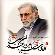 پیام تسلیت مدیر حوزه علمیه قزوین به مناسبت شهادت دانشمند هستهای کشور