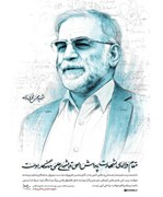 ائمه جمعه استان گلستان در سوگ دانشمند شهید   نتیجه اصرار بر ملاقات با آمانو مشخص شد