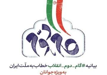 نقش جوانان در پیشرفت روزافزون ایران اسلامی بسیار حائز اهمیت است
