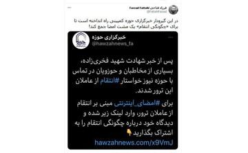 توهین مجری رادیو فردا به مردم ایران + عکس