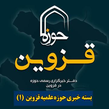 فیلم | بسته خبری حوزه علمیه قزوین-۱
