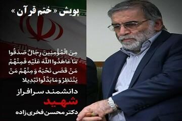 برگزاری پویش «ختم قرآن» در حوزه علمیه کرمانشاه