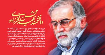 تاکید ائمه جمعه استان همدان بر مجازات عاملان ترور شهید فخریزاده